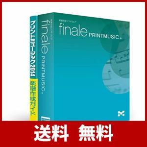 MakeMusic 楽譜作成ソフト Finale PrintMusic for Windows ガイドブック付属|risasuta
