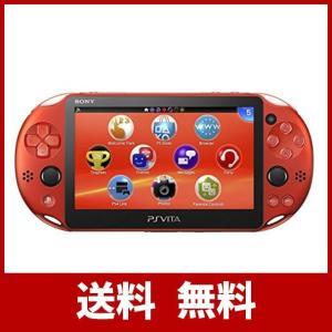 PlayStation Vita Wi-Fiモデル メタリック・レッド (PCH-2000ZA26) risasuta