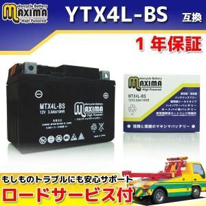 選べる液入れ初期充電 バイク用バッテリー YTX4L-BS/GTH4L-BS/FTH4L-BS/DT...