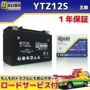 液入れ充電済み バイク用バッテリー YTZ12S/GTZ12S/DTZ12S/FTZ12S/TTZ1...