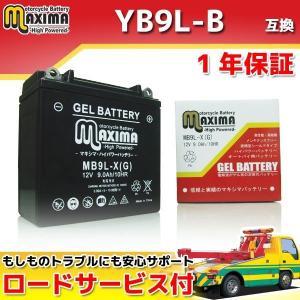 充電済み バイク用ジェルバッテリー YB9L-B/GM9Z-3B/FB9L-B/DB9L-B 互換 ...