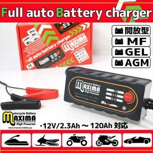 バイク用バッテリー 自動車用バッテリー フルオート 充電器 12V車専用 ジェルバッテリー AGM対応 マキシマバッテリー rise-batterystore