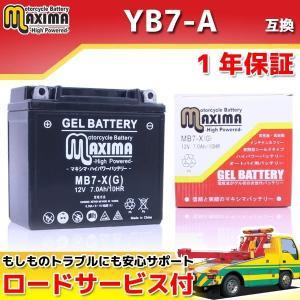 充電済み バイク用ジェルバッテリー YB7-A/12N7-4A/GM7Z-4A/FB7-A 互換 M...