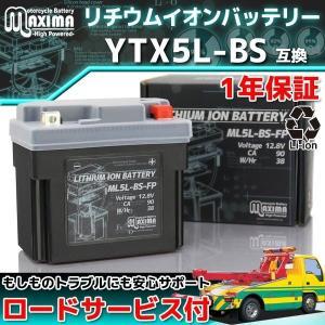 バイク用リチウムイオンバッテリー ML5L-BS-FP 1年保証 (互換 YTX5L-BS YTZ6...