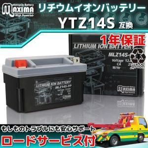 バイク用リチウムイオンバッテリー MLZ14S-FP 1年保証 (互換 YTZ14S YTX12-B...