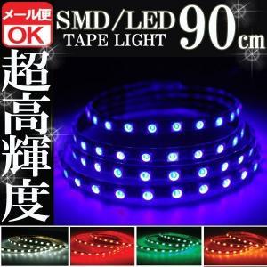 SMD LED テープライト 正面発光 90cm 防水 ブルー 青 12V シリコン ライト ランプ イルミ ルームライト ポジション デイライト|rise-batterystore