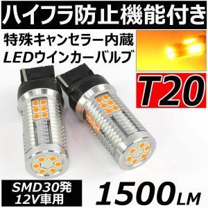 ハイフラ防止機能付き 高輝度 LED ウインカー バルブ T20 シングル 1500ルーメン アンバー キャンセラー内蔵 12V車用 2個セット|rise-batterystore