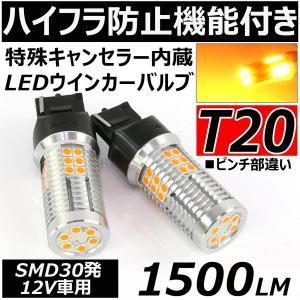 ハイフラ防止機能付き 高輝度 LED ウインカー バルブ T20 ピンチ部違い シングル 1500ルーメン アンバー キャンセラー内蔵 12V車用 2個セット|rise-batterystore
