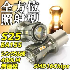 高輝度 LEDバルブ S25 BA15S シングル球 ウォームホワイト 電球色 12V/24V車 480lm 反射型 無極性 2個 テールライト ウインカー バックランプ ポジション|rise-batterystore