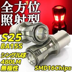 高輝度 LEDバルブ S25 BA15S シングル球 レッド 赤 12V/24V車対応 480lm 360°反射型 無極性 2個セット テールランプ ストップライト ブレーキランプ|rise-batterystore