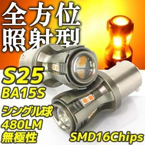 高輝度 LEDバルブ S25 BA15S シングル球 オレンジ アンバー 12V/24V車対応 480lm 360°反射型 無極性 2個セット ウインカー ポジションライト スモールランプ|rise-batterystore
