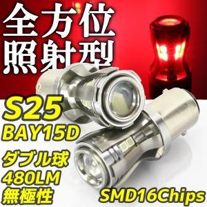 高輝度 LEDバルブS25 BAY15D ダブル球 レッド 赤 12V/24V車対応 480lm 360°反射型 無極性 2個セット テールランプ ストップライト ブレーキランプ|rise-batterystore