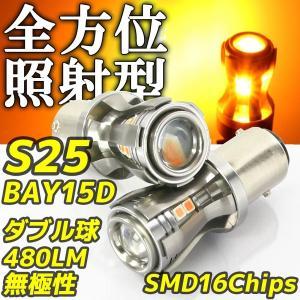 高輝度 LEDバルブS25 BAY15D ダブル球 オレンジ アンバー 12V/24V車対応 480lm 360°反射型 無極性 2個セット ウインカー ポジションライト スモールランプ|rise-batterystore