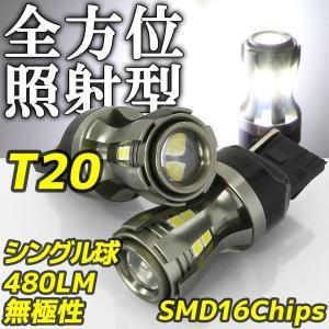 高輝度 LEDバルブ T20 シングル球 ホワイト 白 12V/24V車 480lm 反射型 無極性 2個セット テールランプ バックランプ ポジションライト ウインカー リアフォグ|rise-batterystore