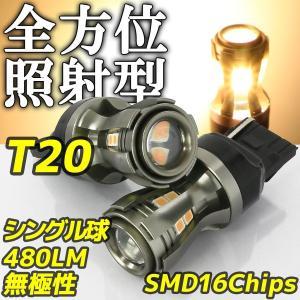 高輝度 LEDバルブ T20 シングル ウォームホワイト 電球色 12V/24V車対応 480lm 360°反射型 無極性 2個セット テールランプ バックランプ ウインカー リアフォグ|rise-batterystore