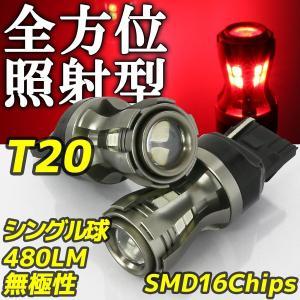 高輝度 LEDバルブ T20 シングル球 レッド 赤 12V/24V車対応 480lm 360°反射型 無極性 2個セット テールランプ ストップランプ ブレーキライト|rise-batterystore