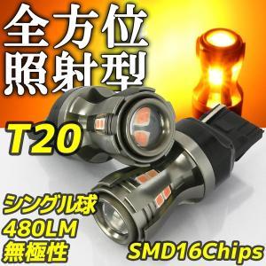 高輝度 LEDバルブ T20 シングル球 オレンジ アンバー 12V/24V車対応 480lm 360°反射型 無極性 2個セット ウインカー ポジションランプ|rise-batterystore