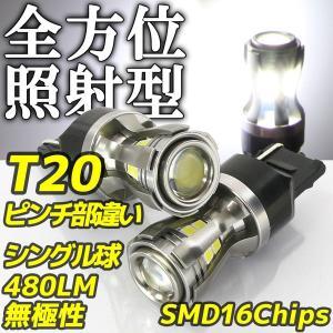 高輝度 LEDバルブ T20 ピンチ部違い シングル球 ホワイト 白 12V/24V車対応 480lm 360°反射型 無極性 2個セット ウインカー ウィンカーランプ|rise-batterystore
