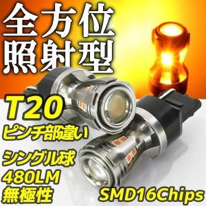 高輝度 LEDバルブ T20 ピンチ部違い シングル球 オレンジ アンバー 12V/24V車 480lm 360°反射型 無極性 2個セット ウインカー ウィンカーランプ|rise-batterystore
