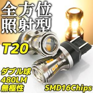 高輝度 LEDバルブ T20 ダブル球 ウォームホワイト 電球色 12V/24V車対応 480lm 360°反射型 無極性 2個セット ストップライト テールランプ ブレーキ ポジション|rise-batterystore