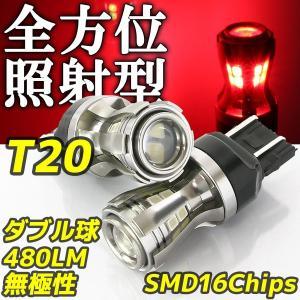 高輝度 LEDバルブ T20 ダブル球 レッド 赤 12V/24V車対応 480lm 360°反射型 無極性 2個セット テールランプ ストップライト ブレーキランプ|rise-batterystore