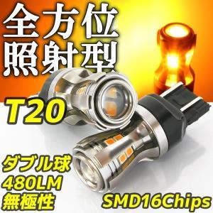 高輝度 LEDバルブ T20 ダブル球 オレンジ アンバー 12V/24V車対応 480lm 360°反射型 無極性 2個セット ウインカー ポジションランプ|rise-batterystore