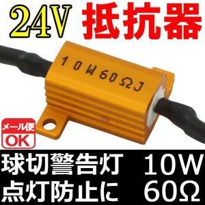 汎用 24V車用 警告灯キャンセラー用 抵抗器 10W 60Ω アルミヒートシンク レジスター ハイフラ防止 トラック バス|rise-batterystore