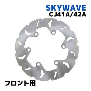 スズキ SKYWAVE スカイウェイブ250/400 (CJ41A/CJ42A/CK41A) フロント用 ウェーブ ブレーキ ディスク ローター【クーポン配布中】|rise-corporation-jp