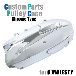 ヤマハ グランドマジェスティ250/400 (SG15J/SH04J) メッキクランクプーリーケースカバー プーリー ケース カバー クランク エンジン【クーポン配布中】|rise-corporation-jp