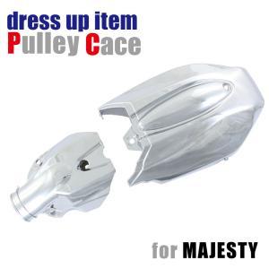 ヤマハ MAJESTY マジェスティ SG20J 4D9 メッキクランクプーリーケースカバー 分割式【クーポン配布中】|rise-corporation-jp
