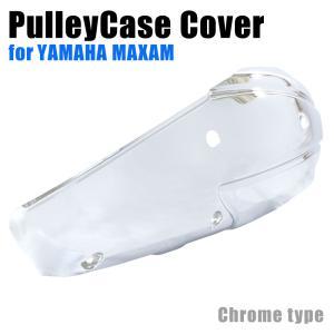 ヤマハ MAXAM マグザム SG17J/SG21J メッキクランク プーリーケース【クーポン配布中】|rise-corporation-jp
