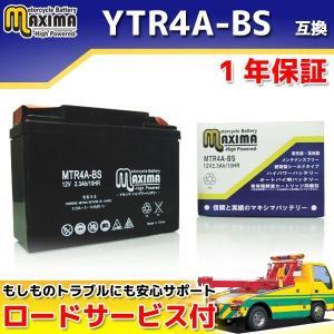 バイク バッテリー MTR4A-BS 1年保証 MFバッテリー (互換 YTR4A-BS/GTR4A-5/FTR4A-BS/DT4B-5/DTR4A-5) rise-corporation-jp