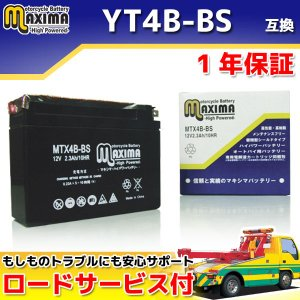 ■1年保証&ロードサービス付き メンテナンスフリーバッテリー ■型番:MTX4B-BS ■電圧:12...