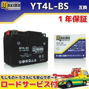 【1年保証&ロードサービス付きバイクバッテリー】 ●互換性 ジーエスユアサ:YT4L-BS  ユアサ...