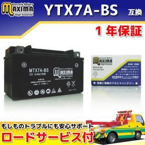 YTX7A-BS/GTX7A-BS/FTX7A-BS/DTX7A-BS互換 バイクバッテリー MTX...
