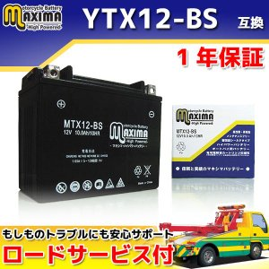 YTX12-BS/GTX12-BS/FTX12-BS/DTX12-BS互換 バイクバッテリー MTX...