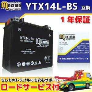YTX14L-BS/65958-04/65958-04A/65984-00互換 バイクバッテリー M...