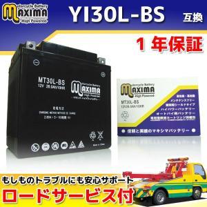 バイク バッテリー MT30L-BS 1年保証 MFバッテリー (互換 YTX30L-BS/66010-97A/66010-97B/66010-97C) rise-corporation-jp