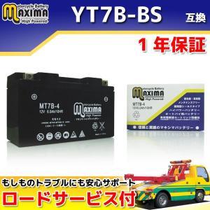 バイク バッテリー MT7B-4 1年保証 MFバッテリー (互換 GT7B-4/YT7B-BS/FT7B-4/DT7B-4) マジェスティ 4HC rise-corporation-jp