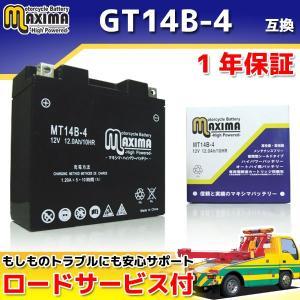 バイク バッテリー MT14B-4 1年保証 MFバッテリー (互換 GT14B-4/DT14B-4) MT-01 XJR1300 rise-corporation-jp