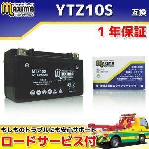 YTZ10S/GTZ10S/DTZ10S/FTZ10S/TTZ10SL互換 バイクバッテリー MTZ...