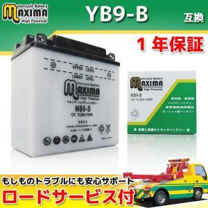 YB9-B 12N9-4B-1 GM9Z-4B FB9-B BX9-4B DB9-B互換 バイクバッテリー MB9-B 1年保証 開放型の商品画像|ナビ
