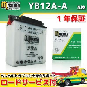 ■1年保証&ロードサービス付き 開放型バッテリー ■型番:MB12A-A ■電圧:12V ■容量:1...