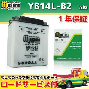 マキシマバッテリー MB14L-B2 1年保証 開放型 (互換 YB14L-B2/FB14L-B2/DB14L-B2)
