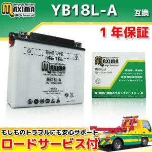 マキシマバッテリー MB18L-A 1年保証 開放型 (互換 YB18L-A/GM18A-3A) Z1000J K LTD R ZGT1000A KZ1000J M CSR