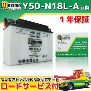 マキシマバッテリー M50-N18L-A 1年保証 開放型 (互換 Y50-N18L-A/GM18Z-3A/F50-N18L-A/BX18-3A) XV900 XV1100ビラーゴ XJ1100マキシム