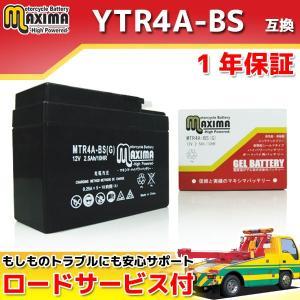 マキシマバッテリー MTR4A-BS(G) 1年保証 ジェル...
