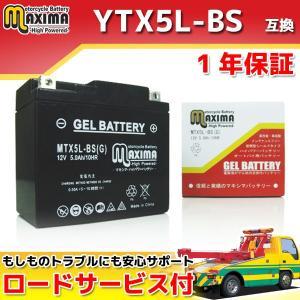 マキシマバッテリー MTX5L-BS(G) 1年保証 ジェル...