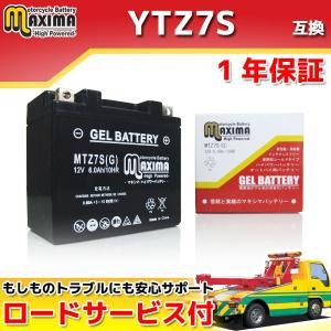 YTZ7S/GTZ7S/DTZ7S/FTZ5L-BS/TTZ7SL互換 バイクバッテリー MTZ7S...