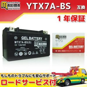 バイク バッテリー MTX7A-BS(G) 1年保証 ジェル...